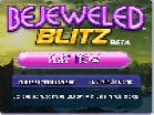 Bejeweled Blitz Hacked